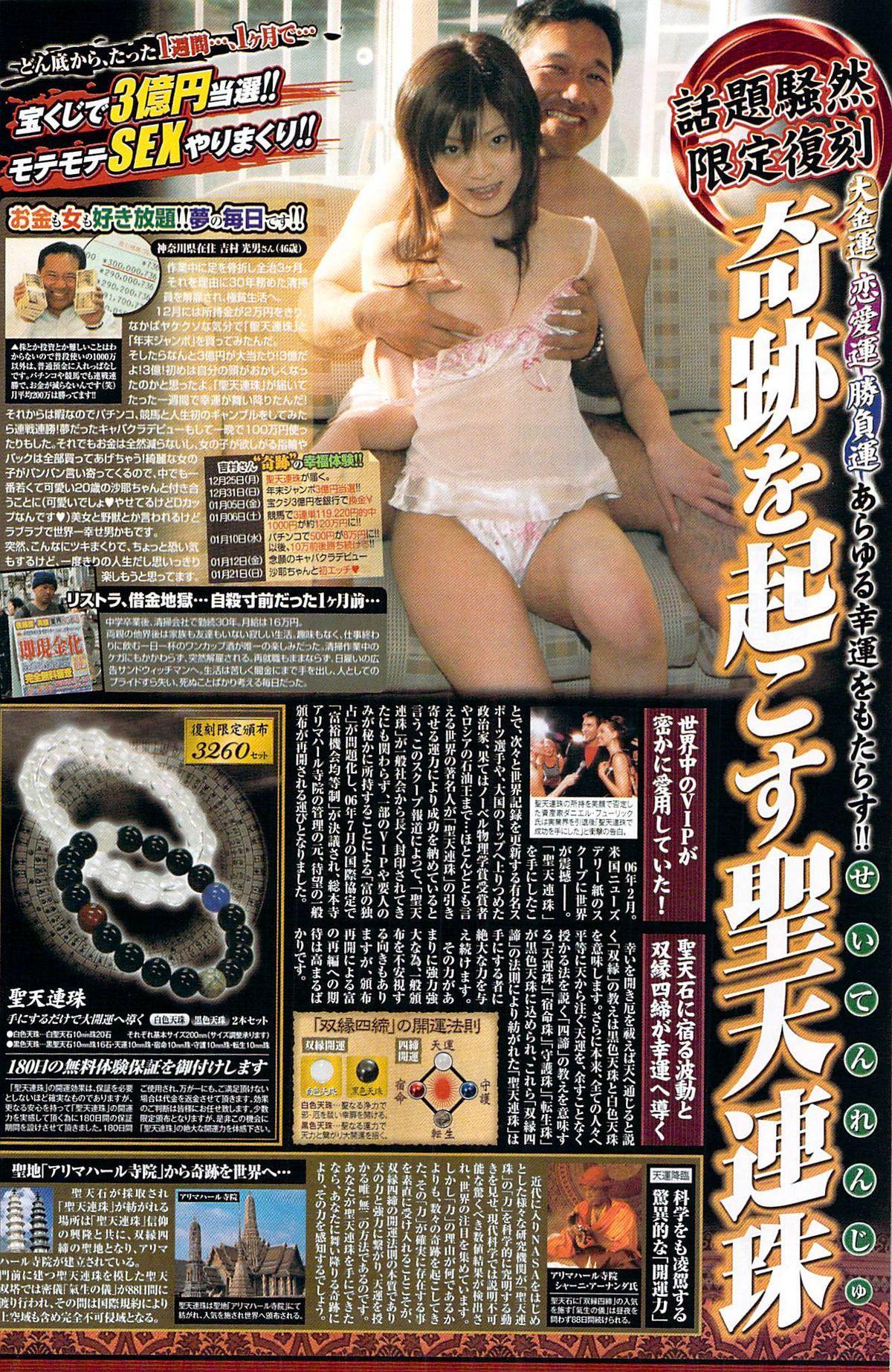 Monthly Vitaman 2007-08 137