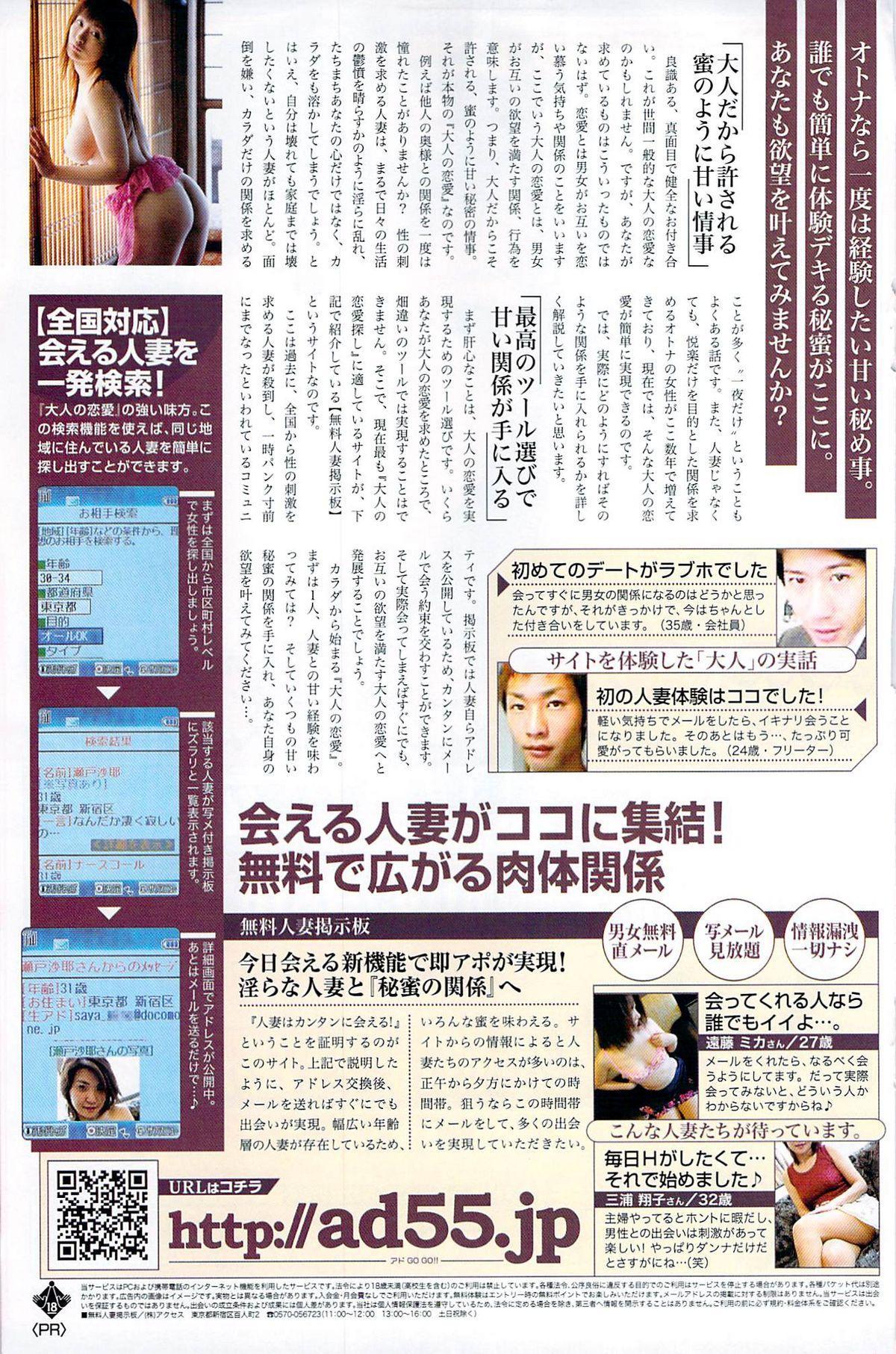 Monthly Vitaman 2007-08 140