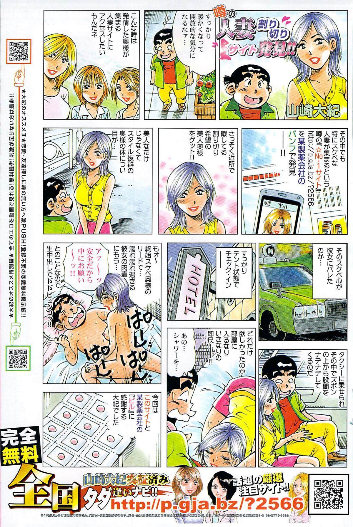 Monthly Vitaman 2007-08 144