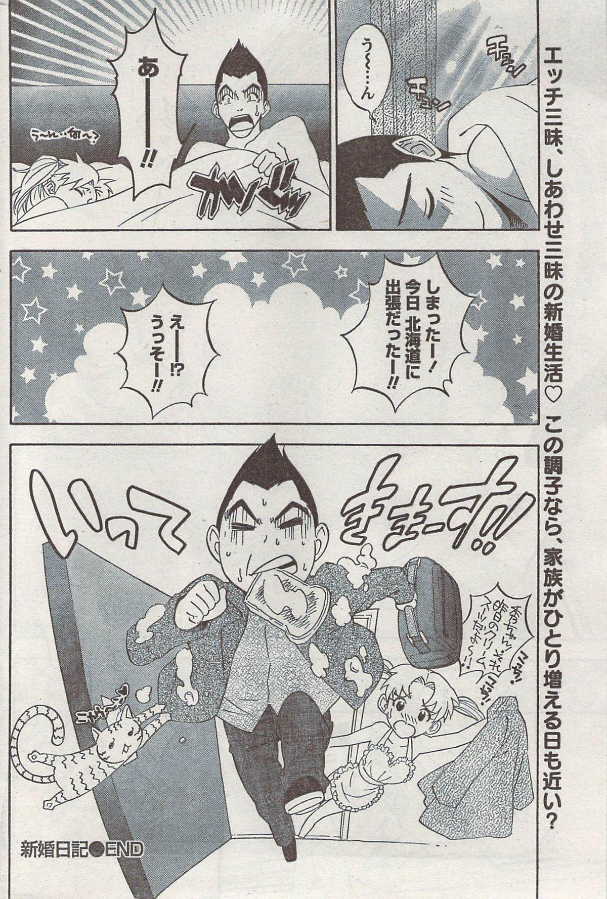 Monthly Vitaman 2007-08 191
