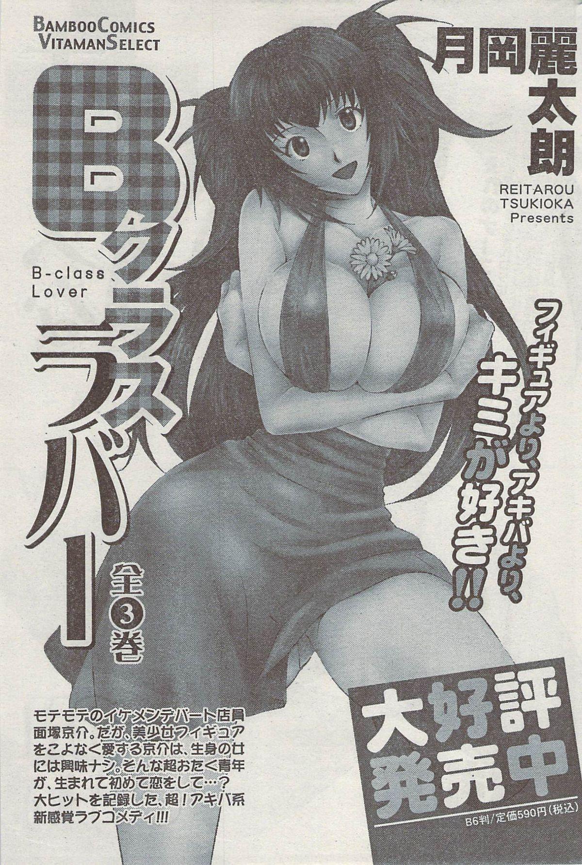 Monthly Vitaman 2007-08 192