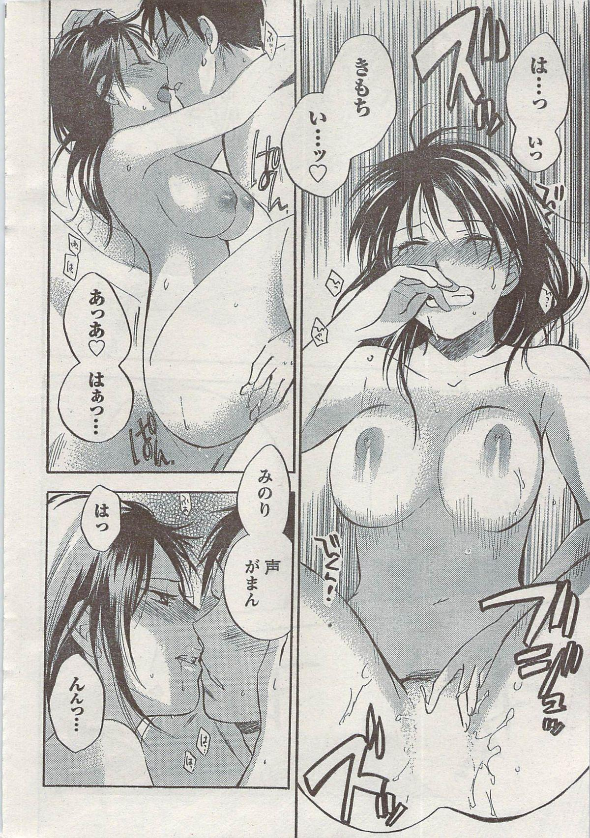 Monthly Vitaman 2007-08 21