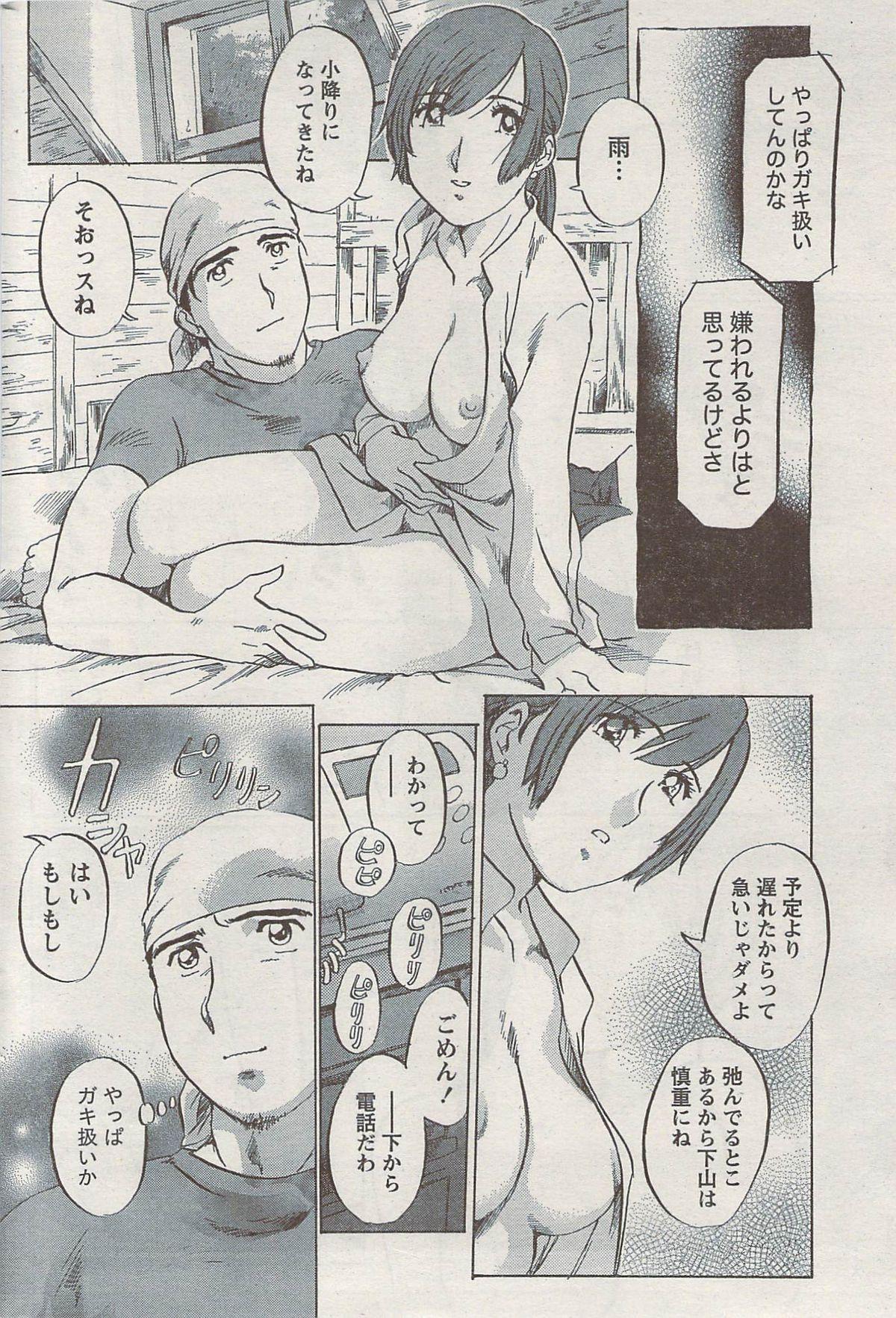 Monthly Vitaman 2007-08 221