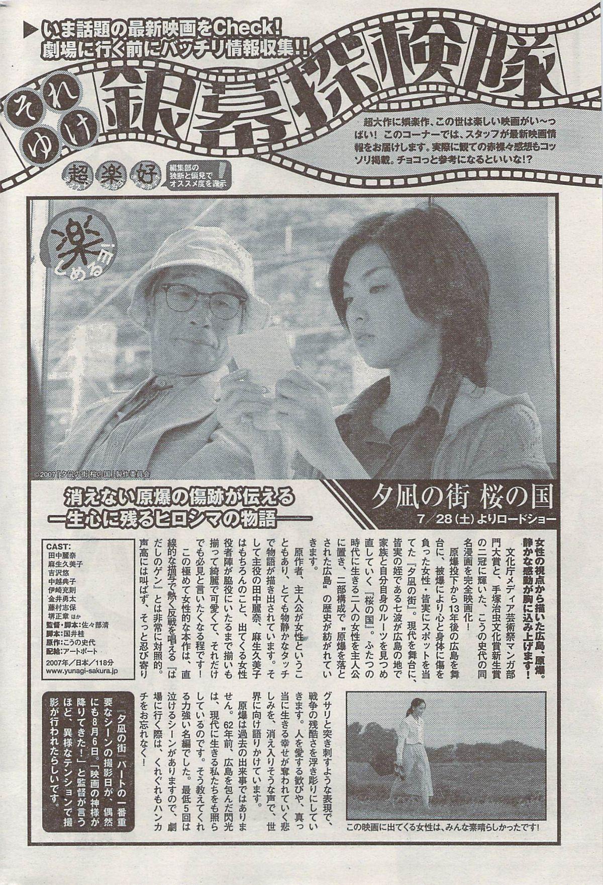 Monthly Vitaman 2007-08 225