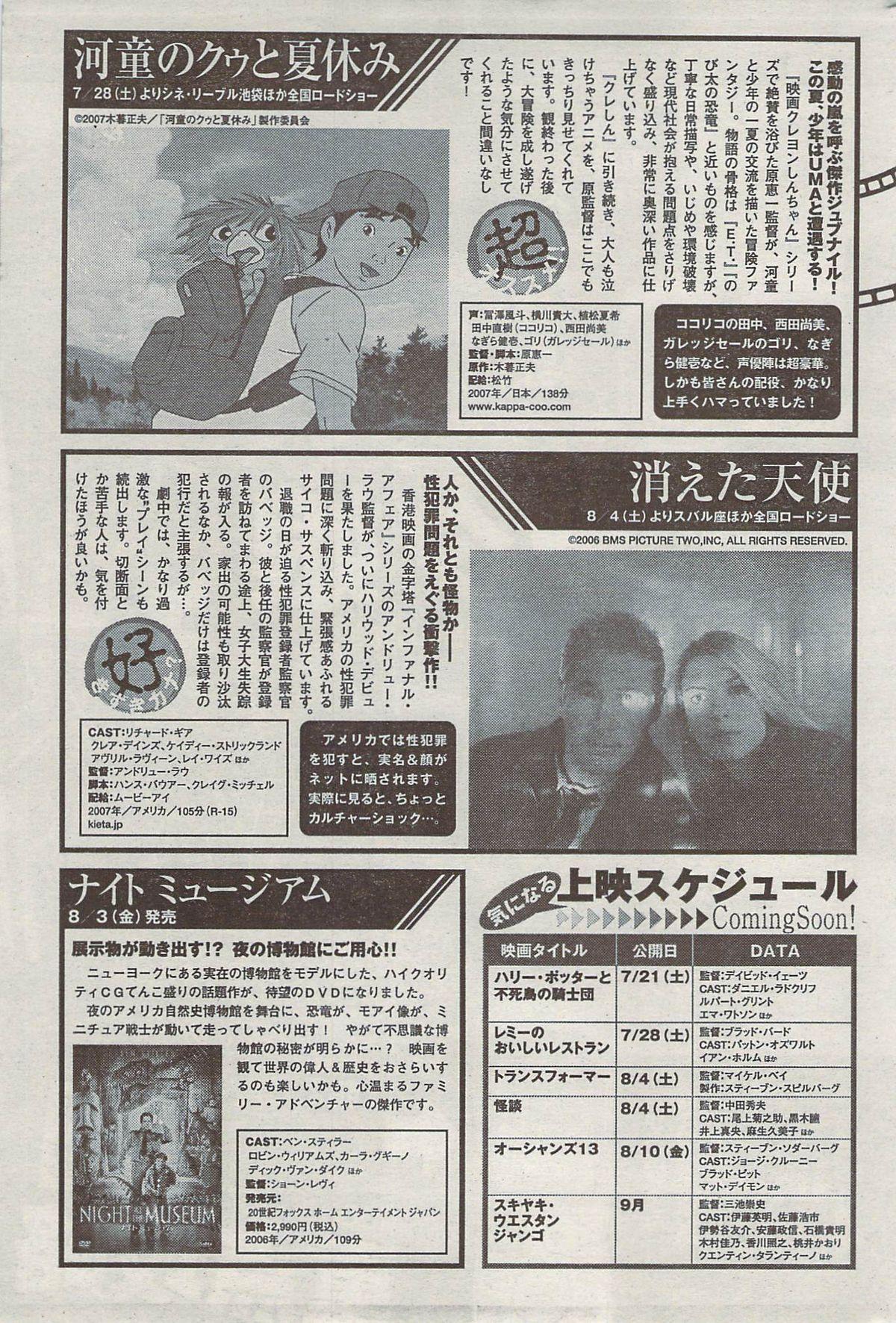 Monthly Vitaman 2007-08 226