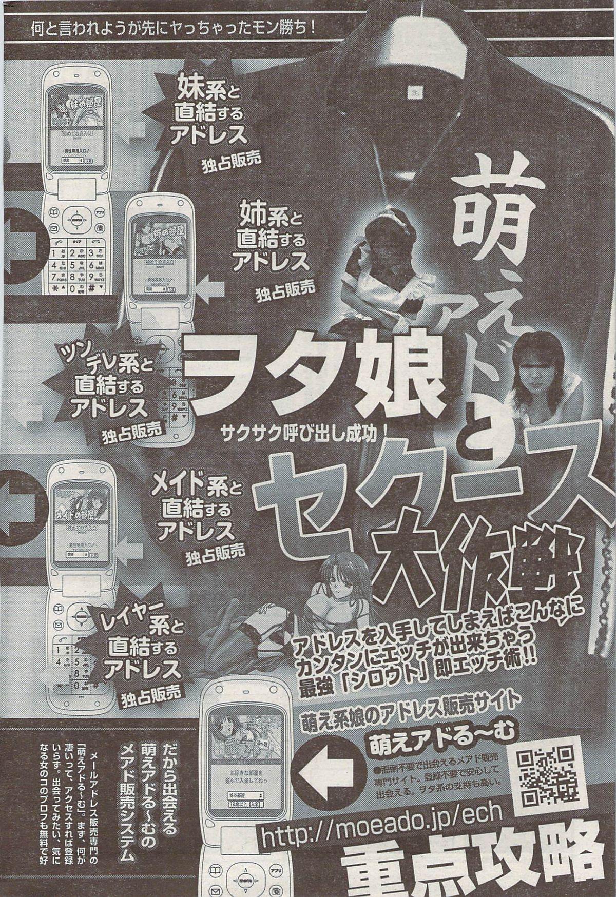 Monthly Vitaman 2007-08 227