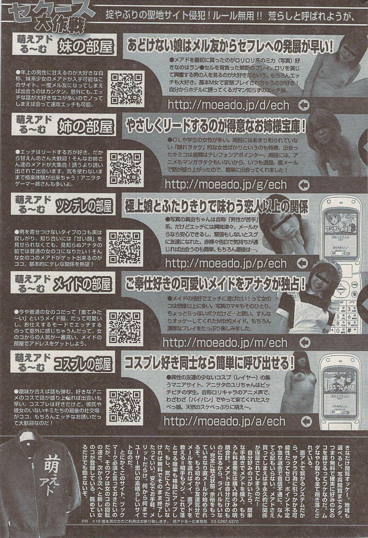 Monthly Vitaman 2007-08 228