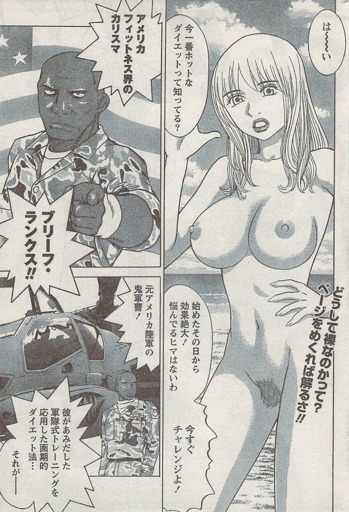 Monthly Vitaman 2007-08 230