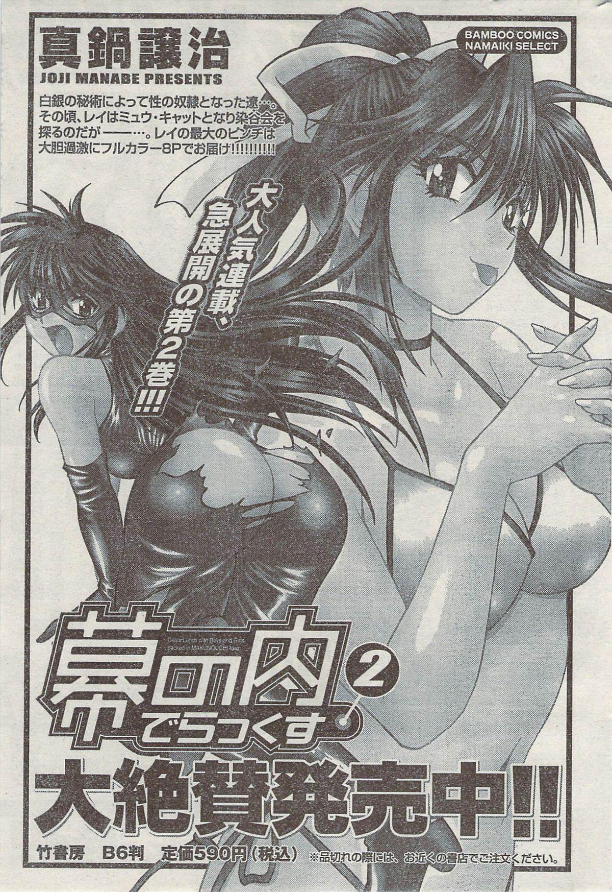 Monthly Vitaman 2007-08 240