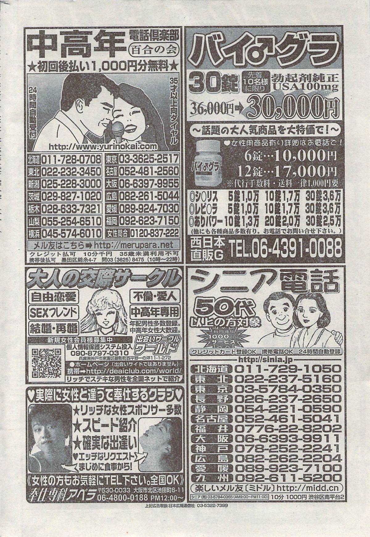 Monthly Vitaman 2007-08 243