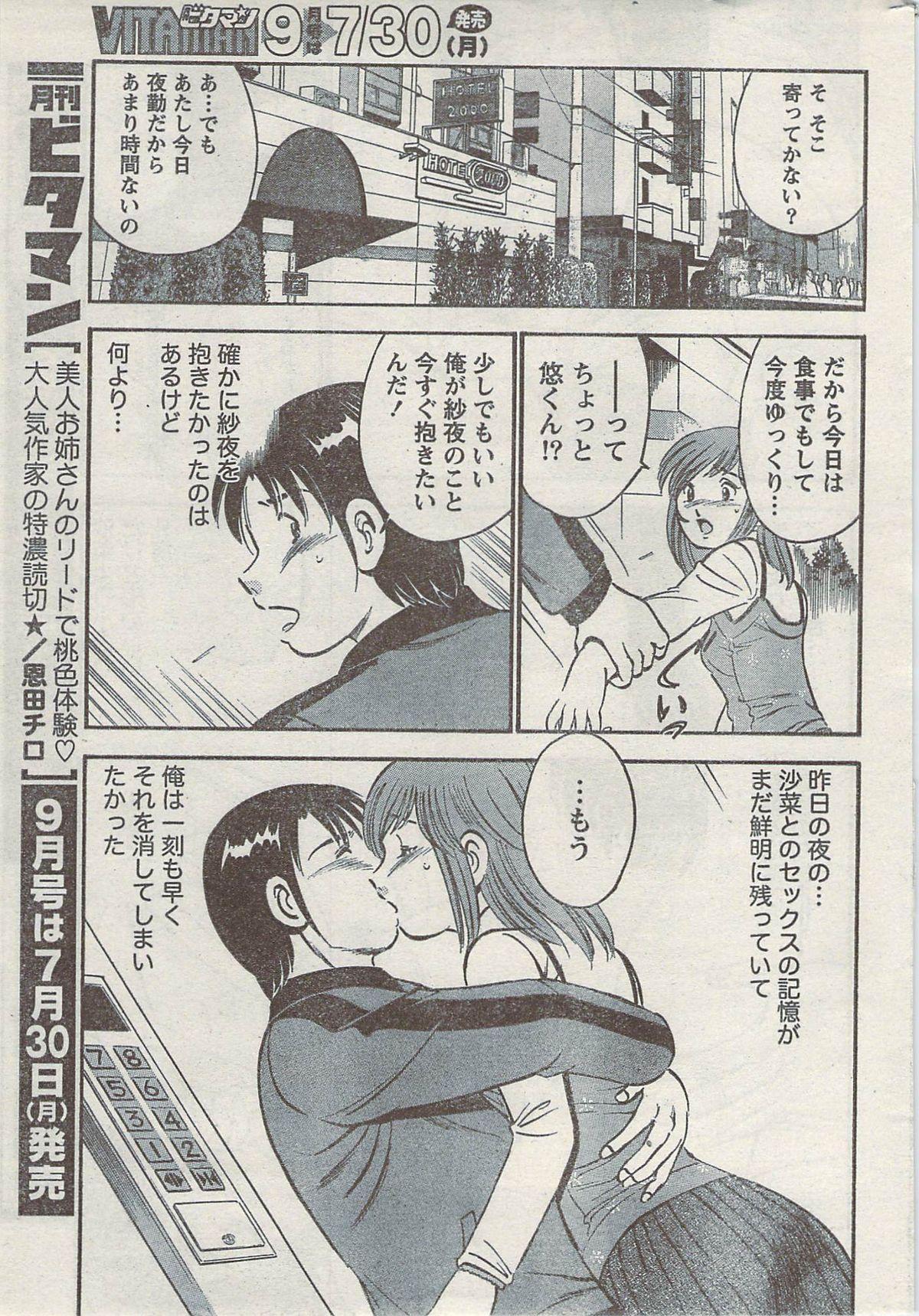 Monthly Vitaman 2007-08 258