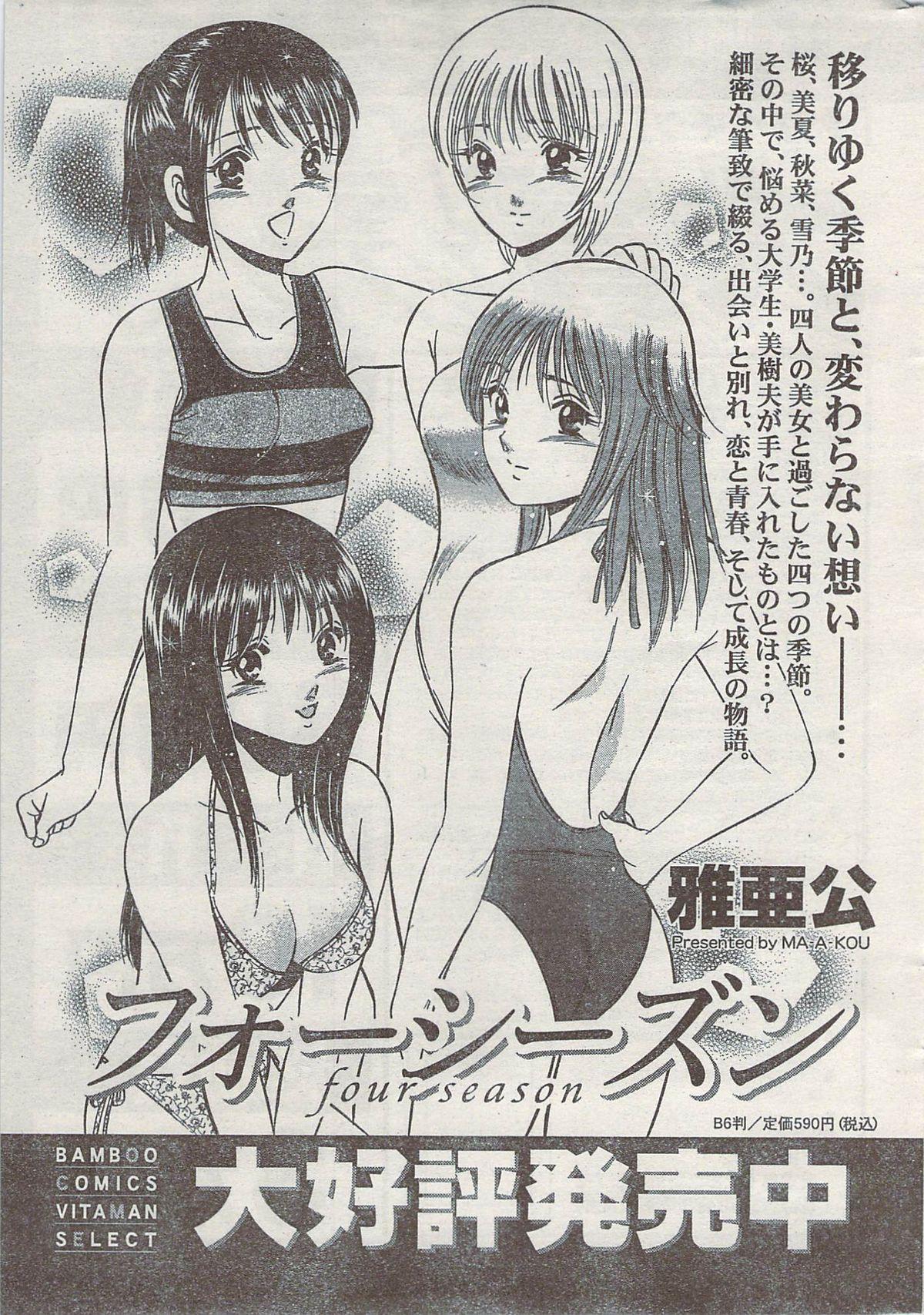 Monthly Vitaman 2007-08 268