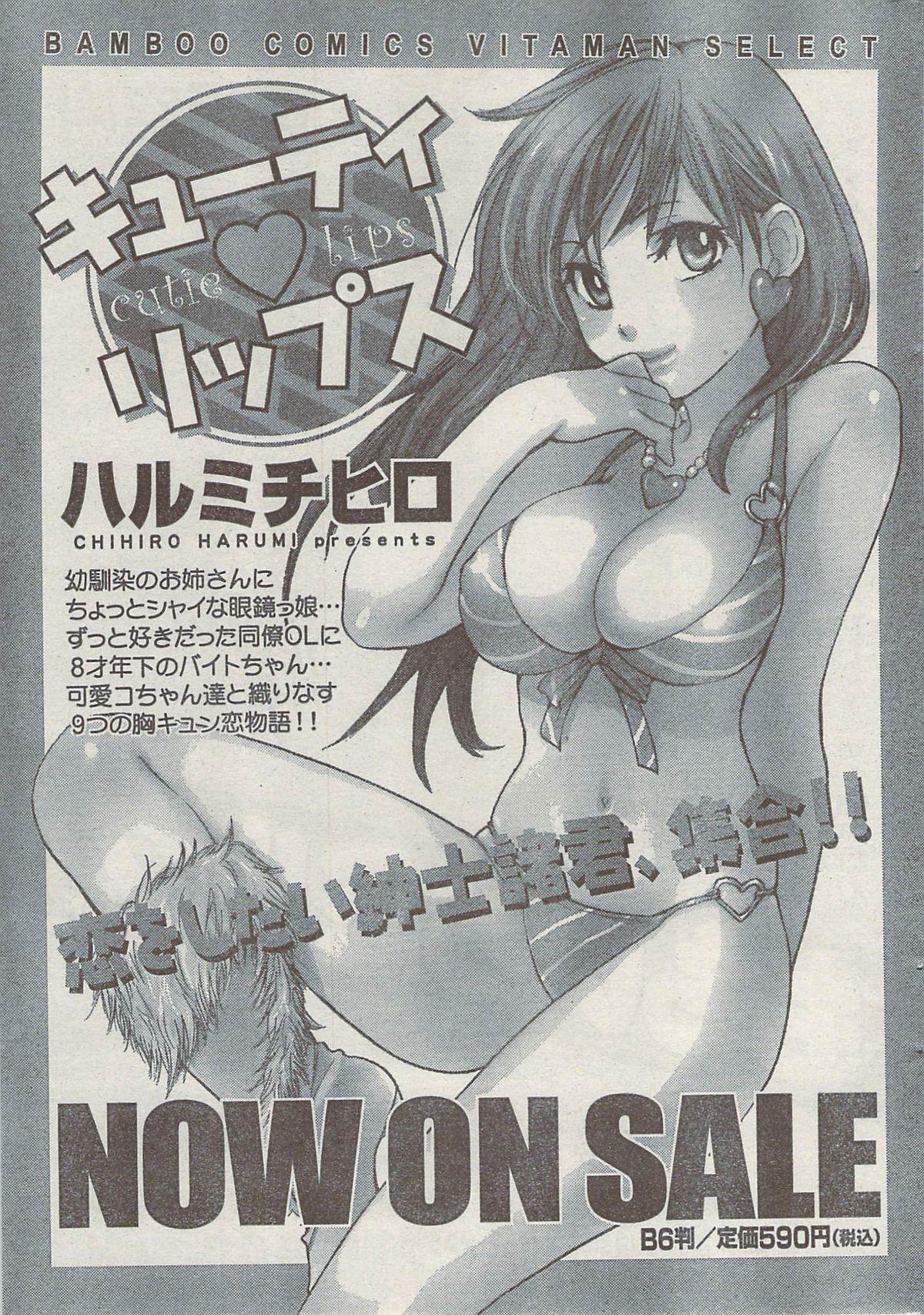 Monthly Vitaman 2007-08 26