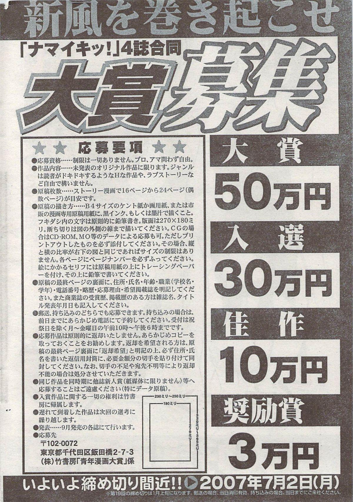Monthly Vitaman 2007-08 269