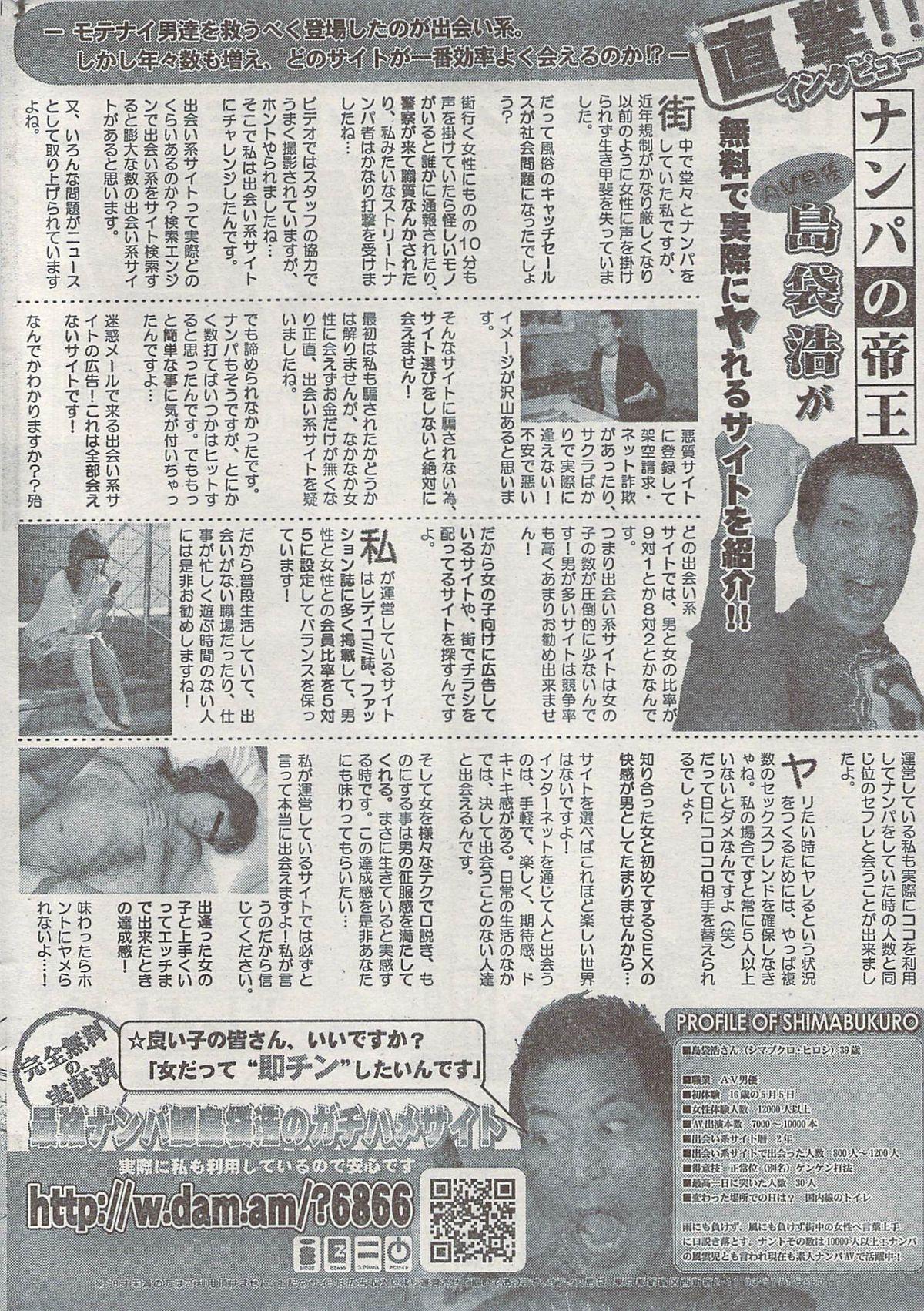 Monthly Vitaman 2007-08 271