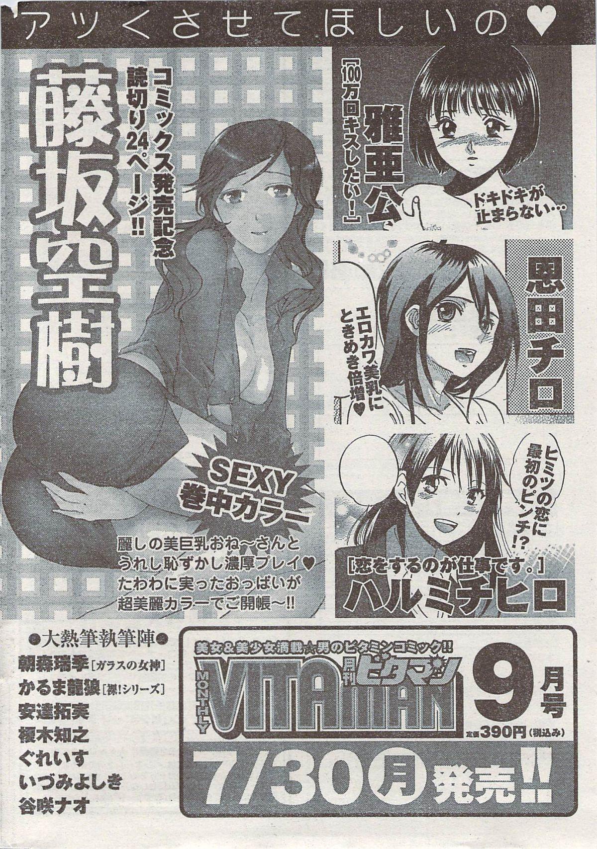 Monthly Vitaman 2007-08 275