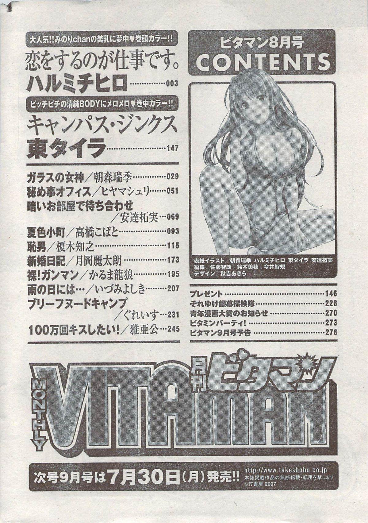 Monthly Vitaman 2007-08 277