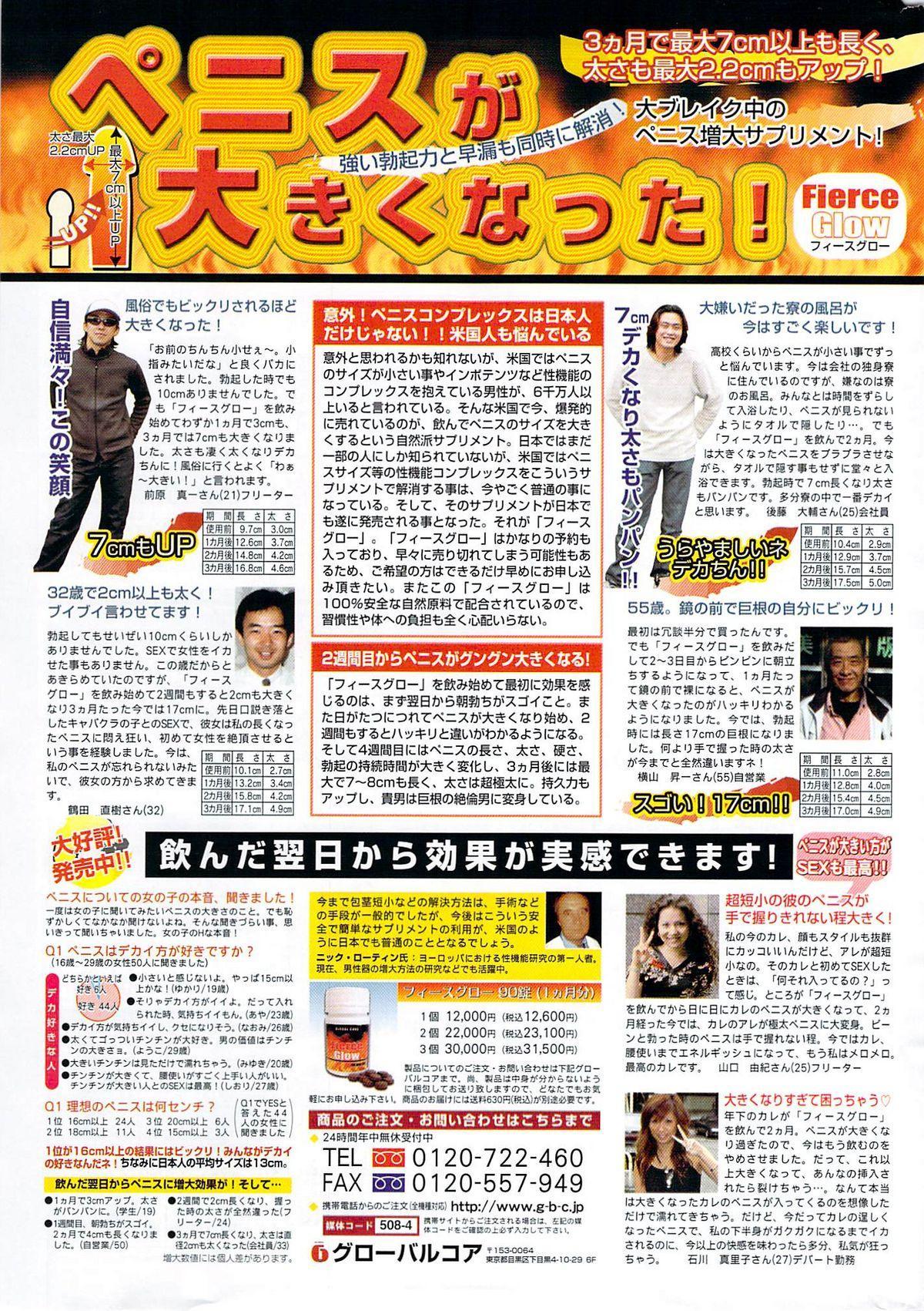 Monthly Vitaman 2007-08 278