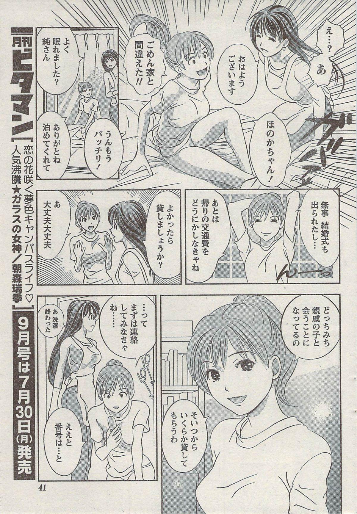 Monthly Vitaman 2007-08 40