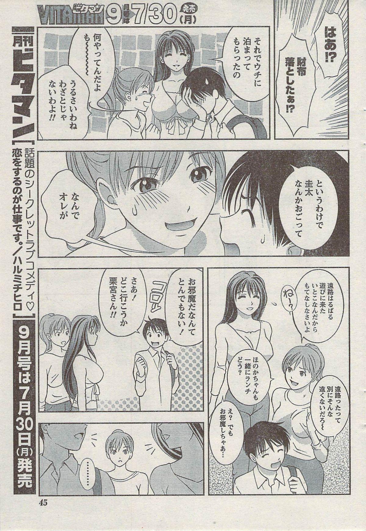 Monthly Vitaman 2007-08 44