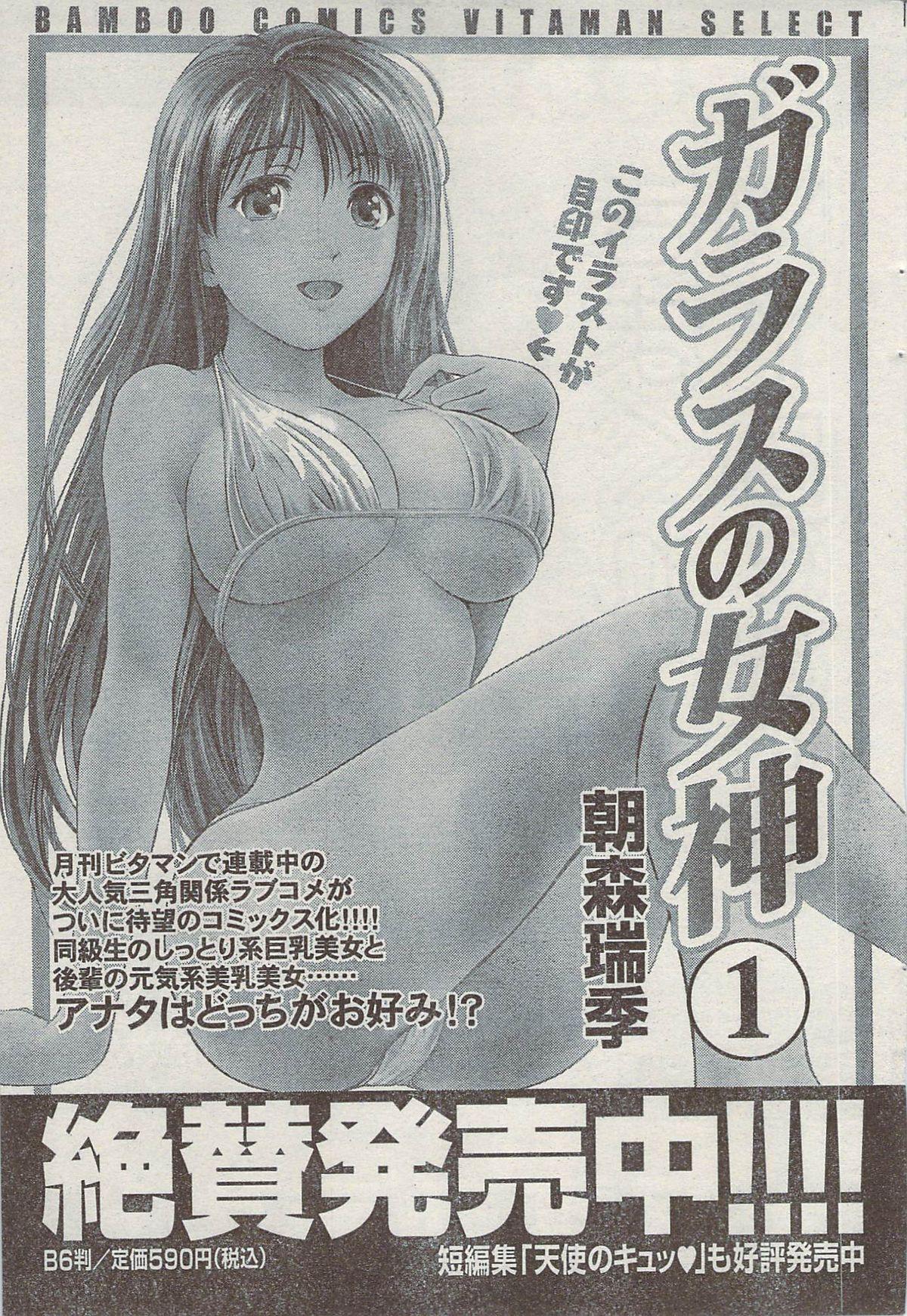 Monthly Vitaman 2007-08 48