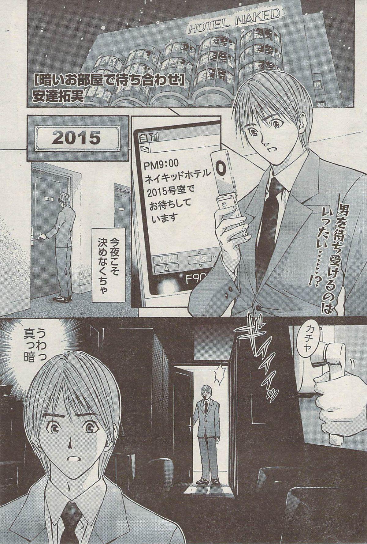 Monthly Vitaman 2007-08 68