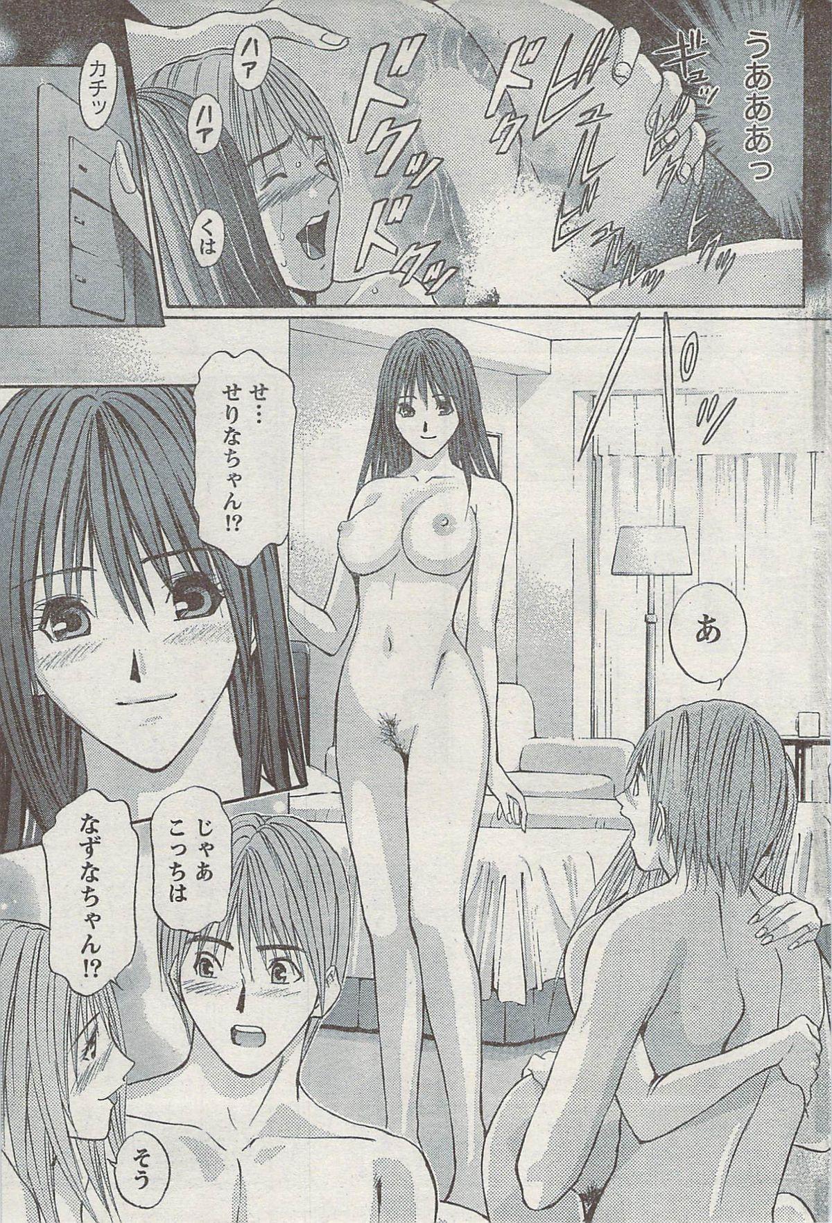 Monthly Vitaman 2007-08 78
