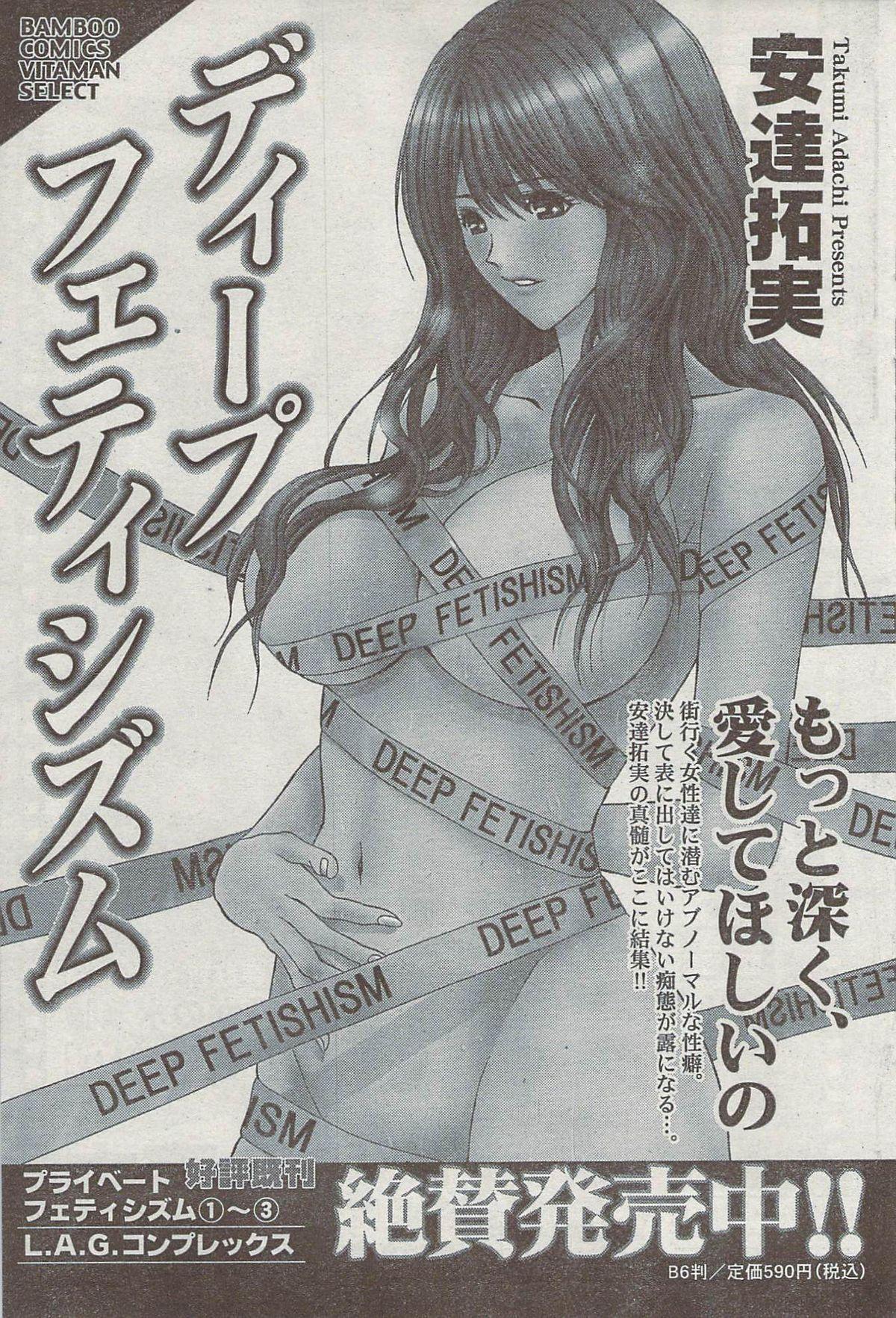 Monthly Vitaman 2007-08 90