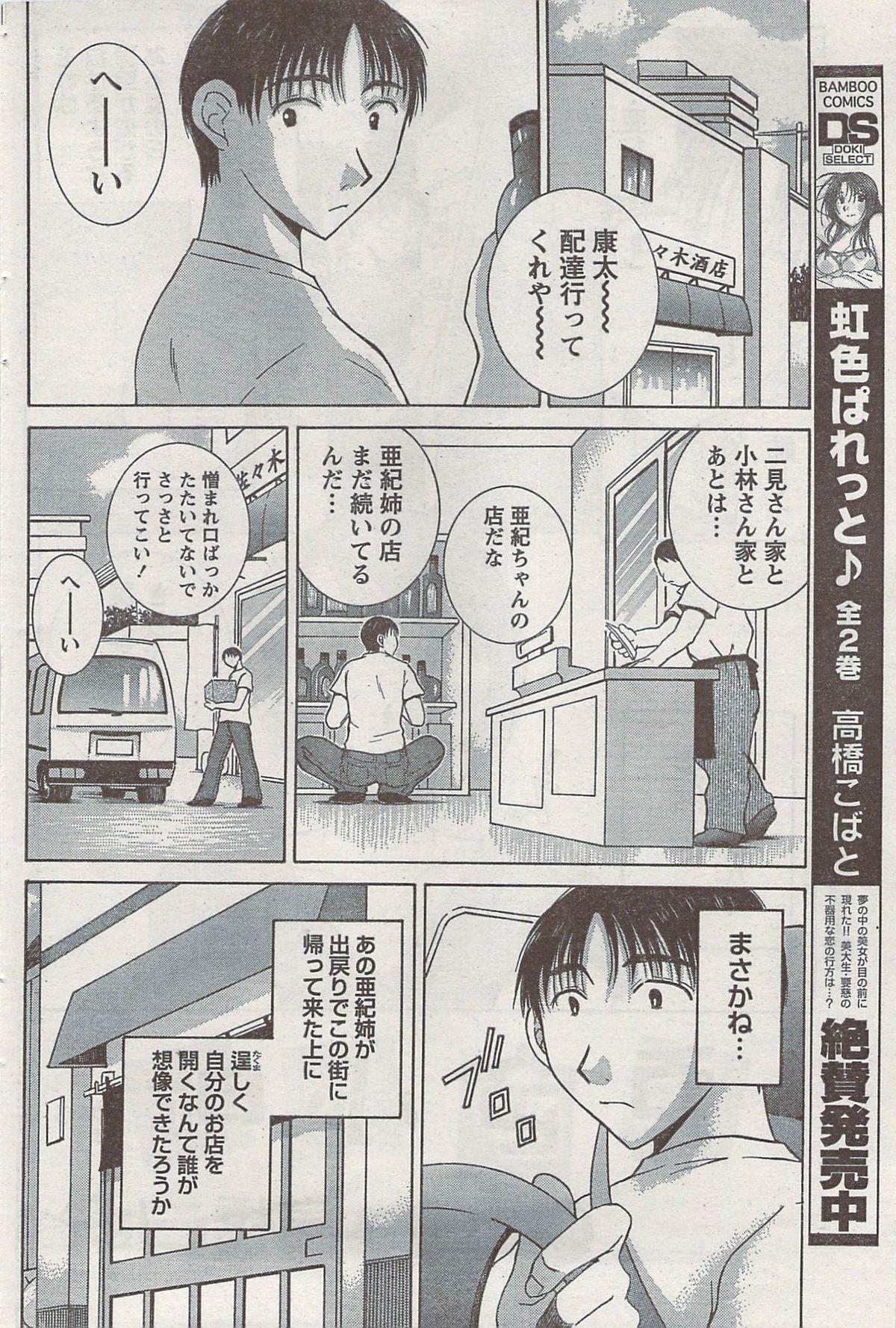 Monthly Vitaman 2007-08 93