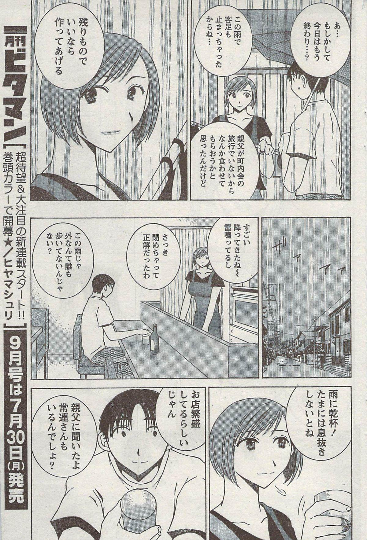 Monthly Vitaman 2007-08 98