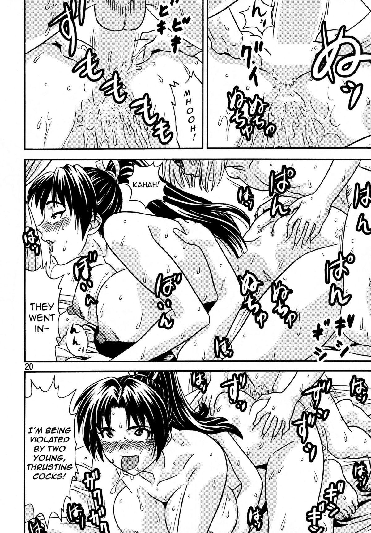Gee no Tamashii! 3 19