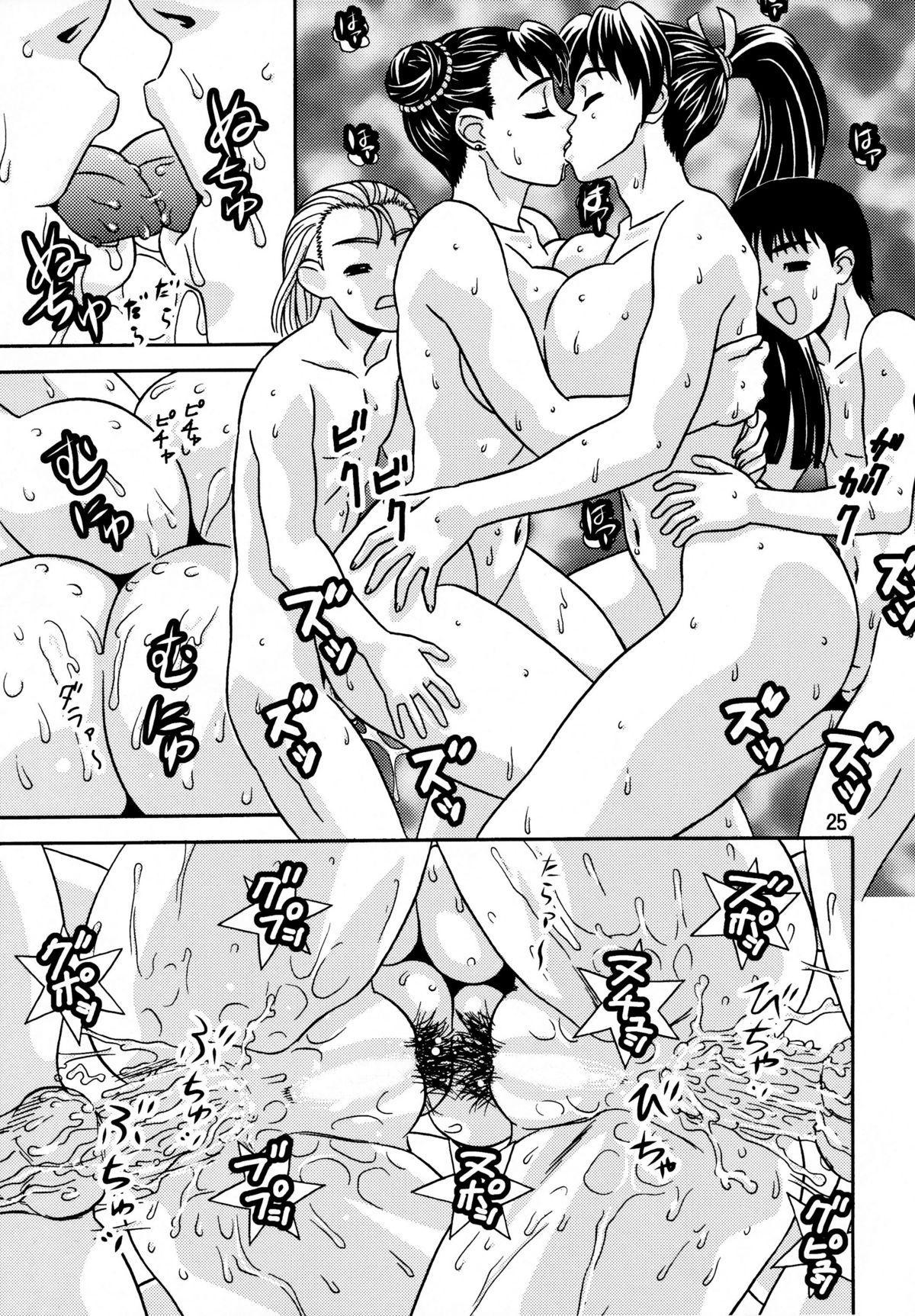 Gee no Tamashii! 3 24