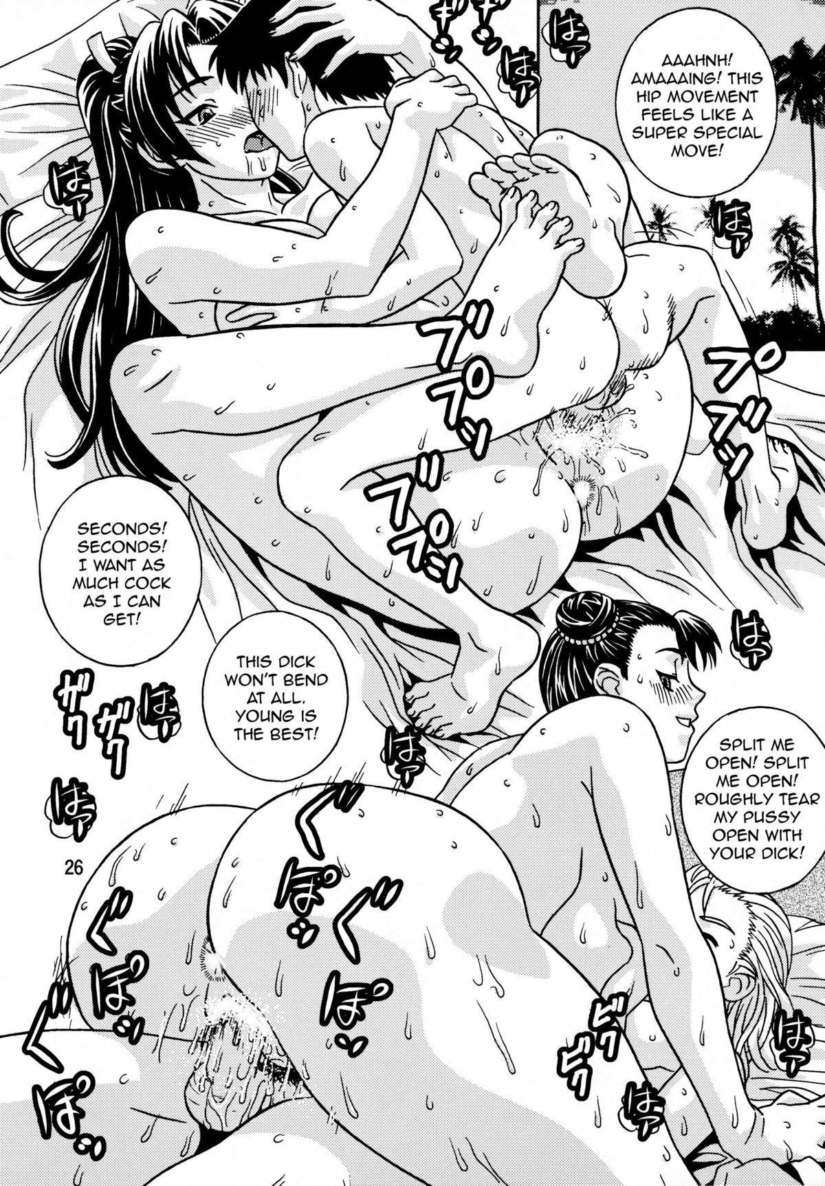 Gee no Tamashii! 3 25