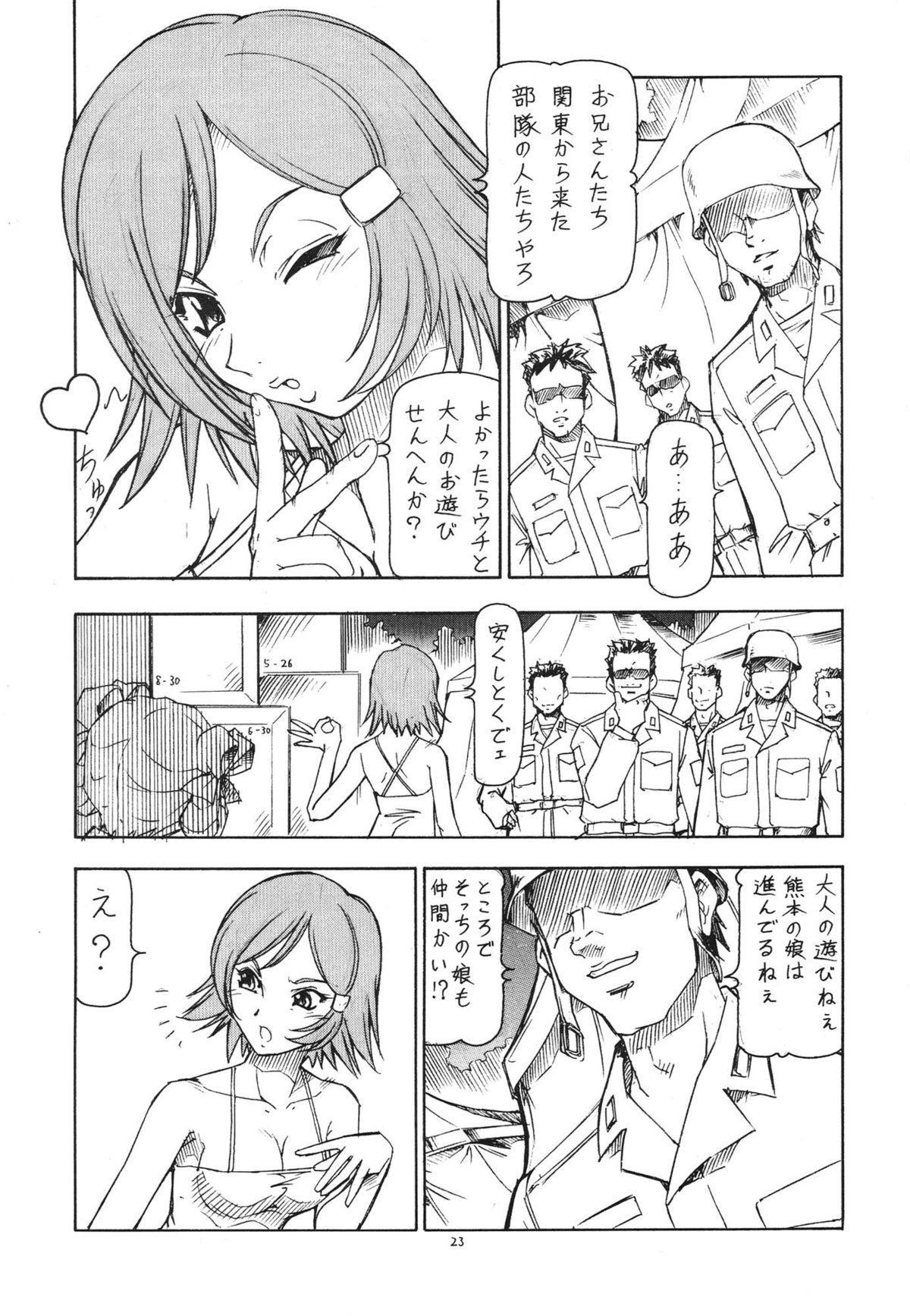 GPM.XXX Animation Moegiiro no Namida - Tear Drops 24
