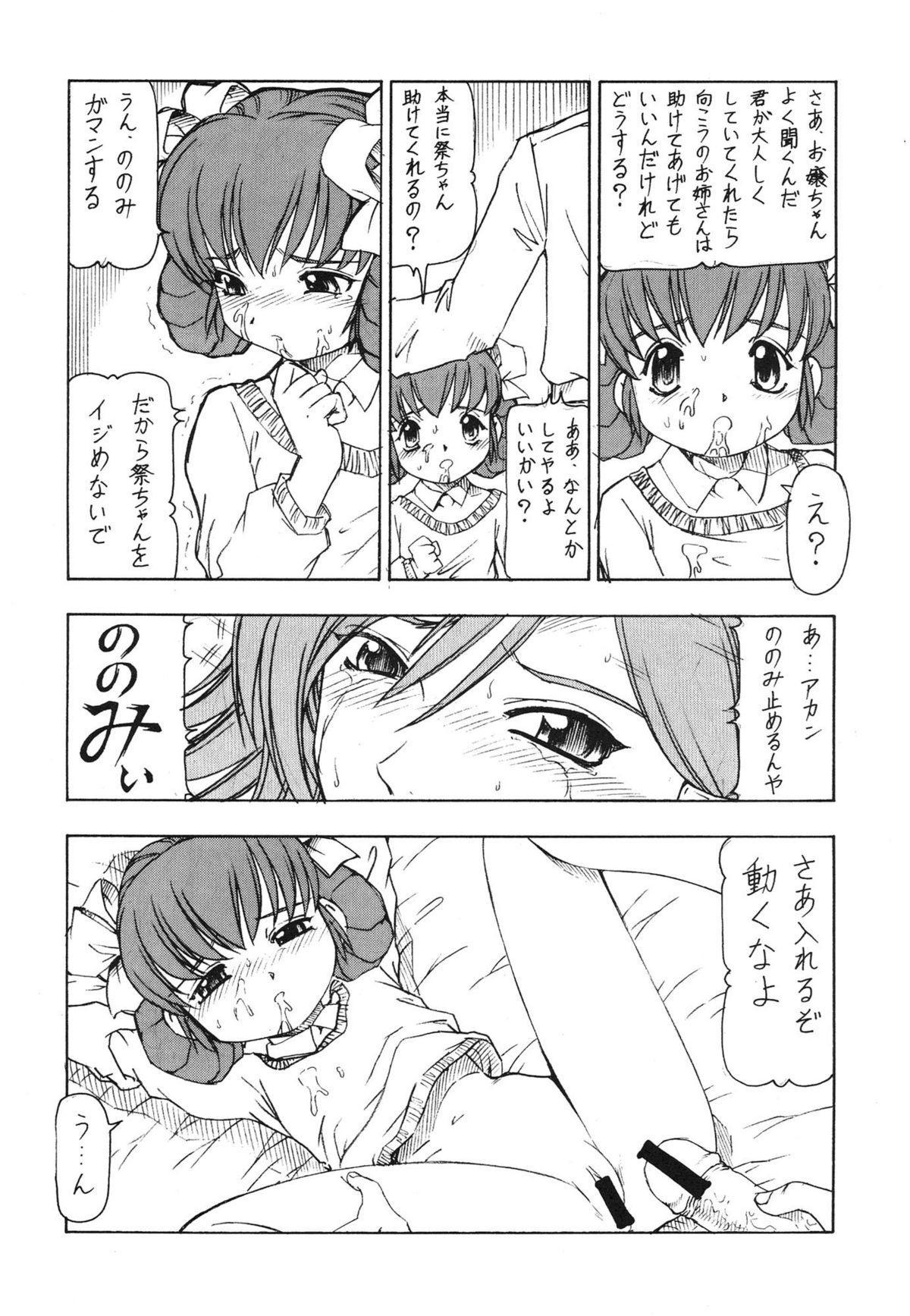 GPM.XXX Animation Moegiiro no Namida - Tear Drops 37