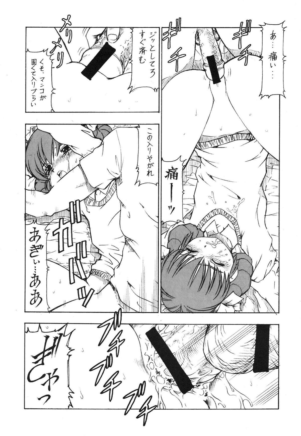 GPM.XXX Animation Moegiiro no Namida - Tear Drops 38