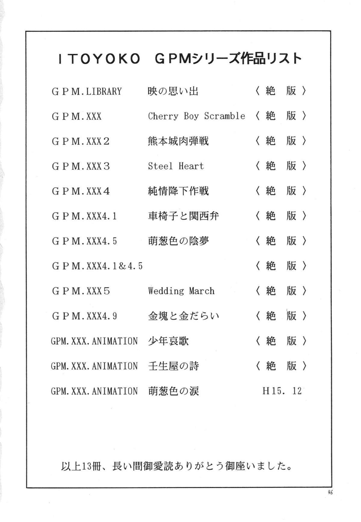 GPM.XXX Animation Moegiiro no Namida - Tear Drops 47