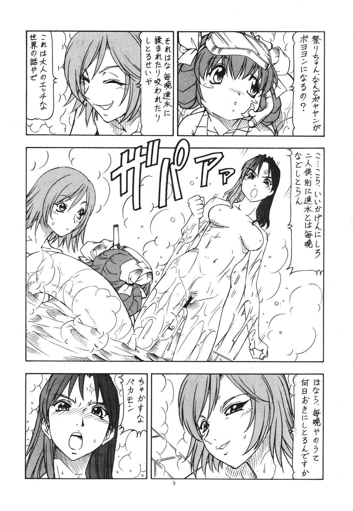 GPM.XXX Animation Moegiiro no Namida - Tear Drops 5