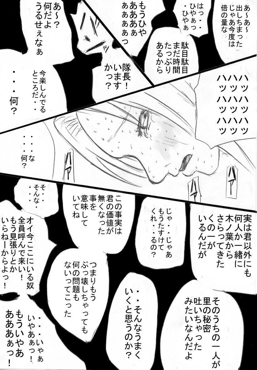 Anal Matsuri Haruno Sakura Bakugeki Kogyaku Ninpoden 13