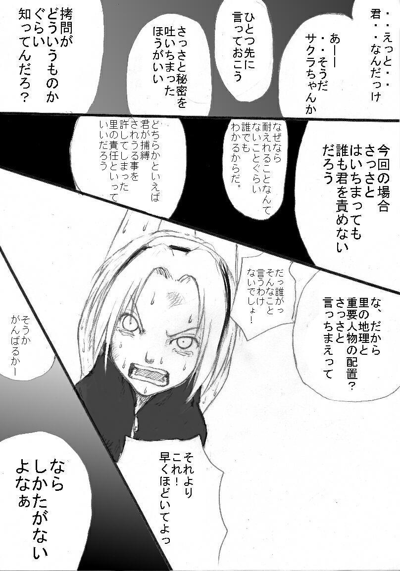 Anal Matsuri Haruno Sakura Bakugeki Kogyaku Ninpoden 3