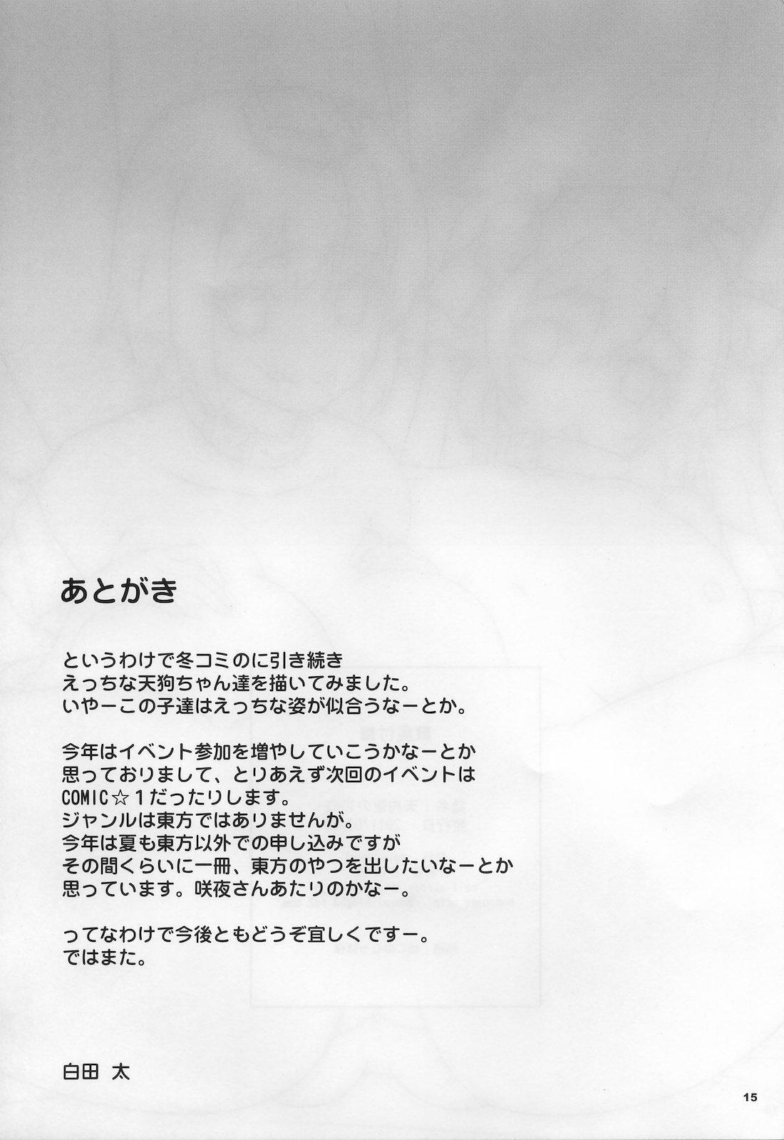 Tengutachi no Hakoniwa 13
