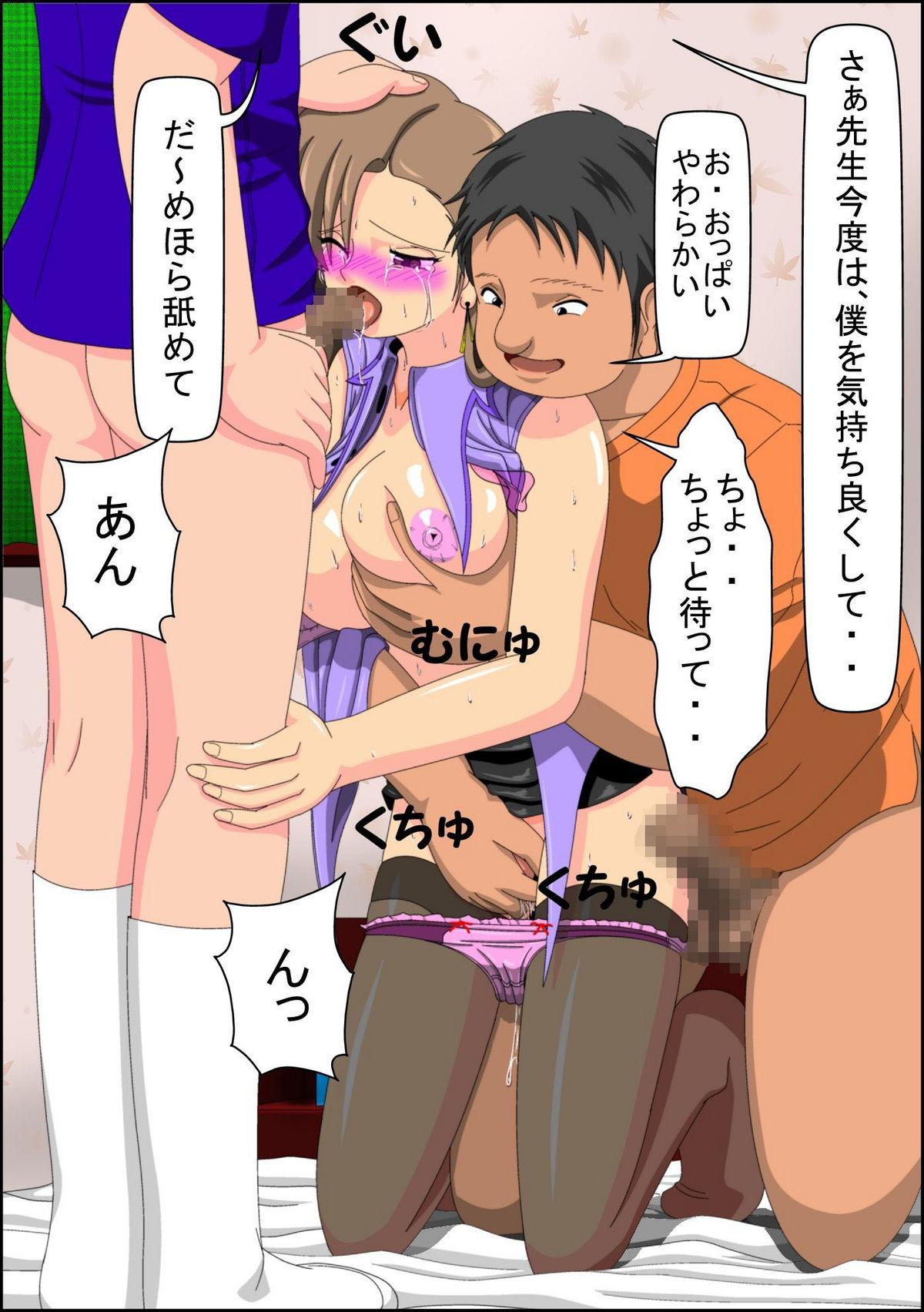 Boku no Kateikyoushi 22