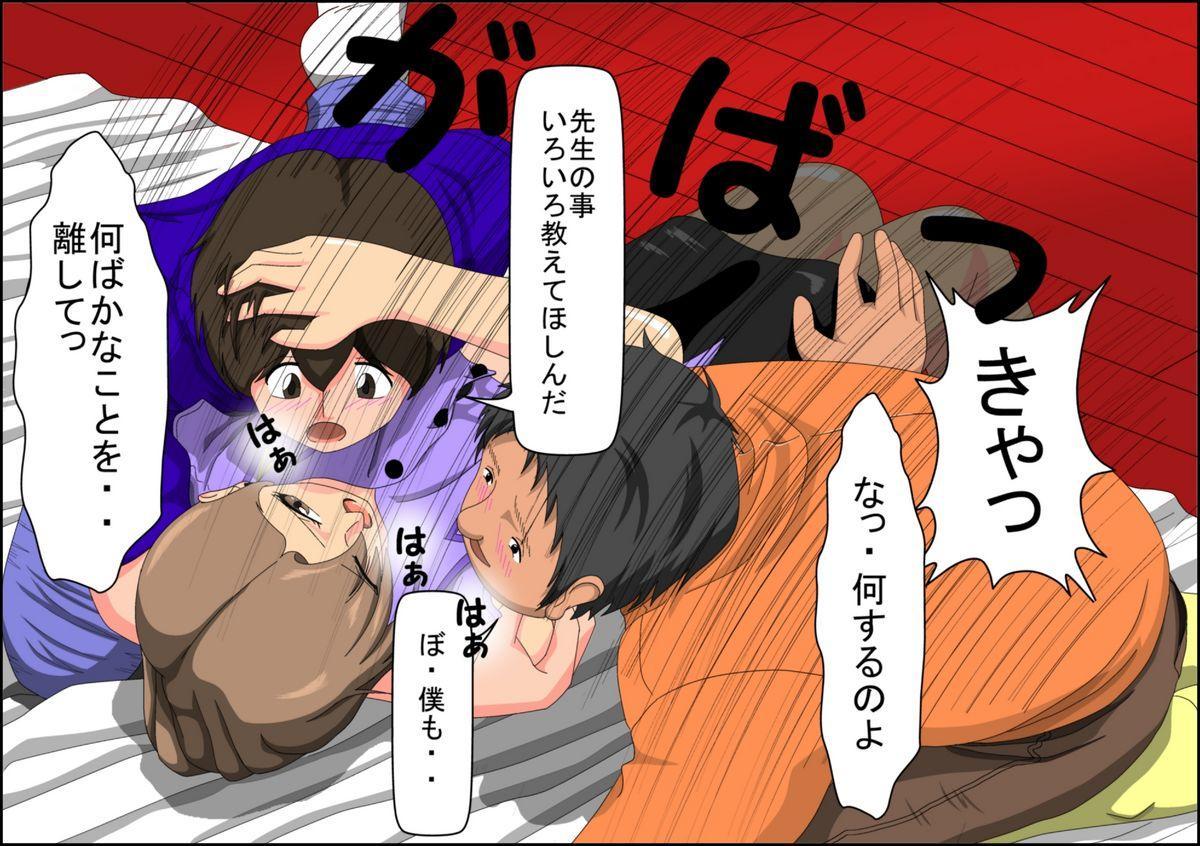 Boku no Kateikyoushi 5