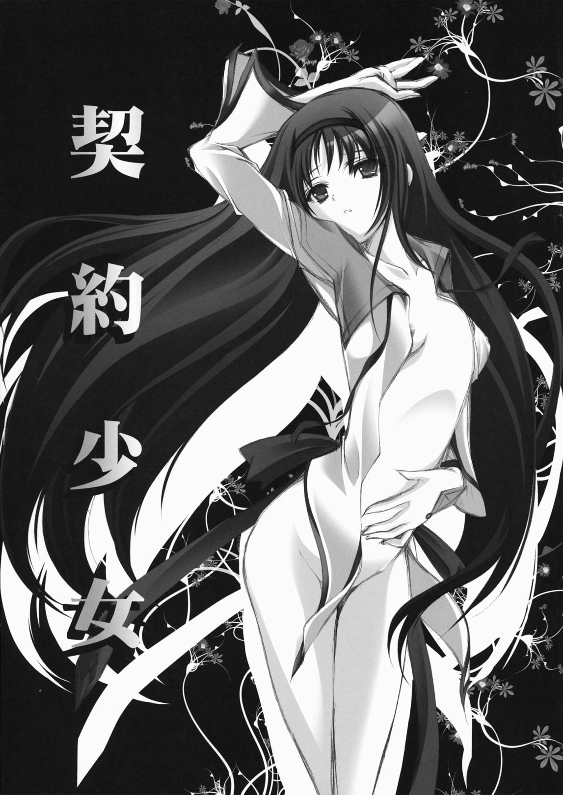 Keiyaku Shoujo 0