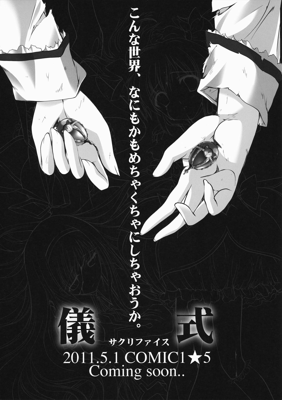 Keiyaku Shoujo 10
