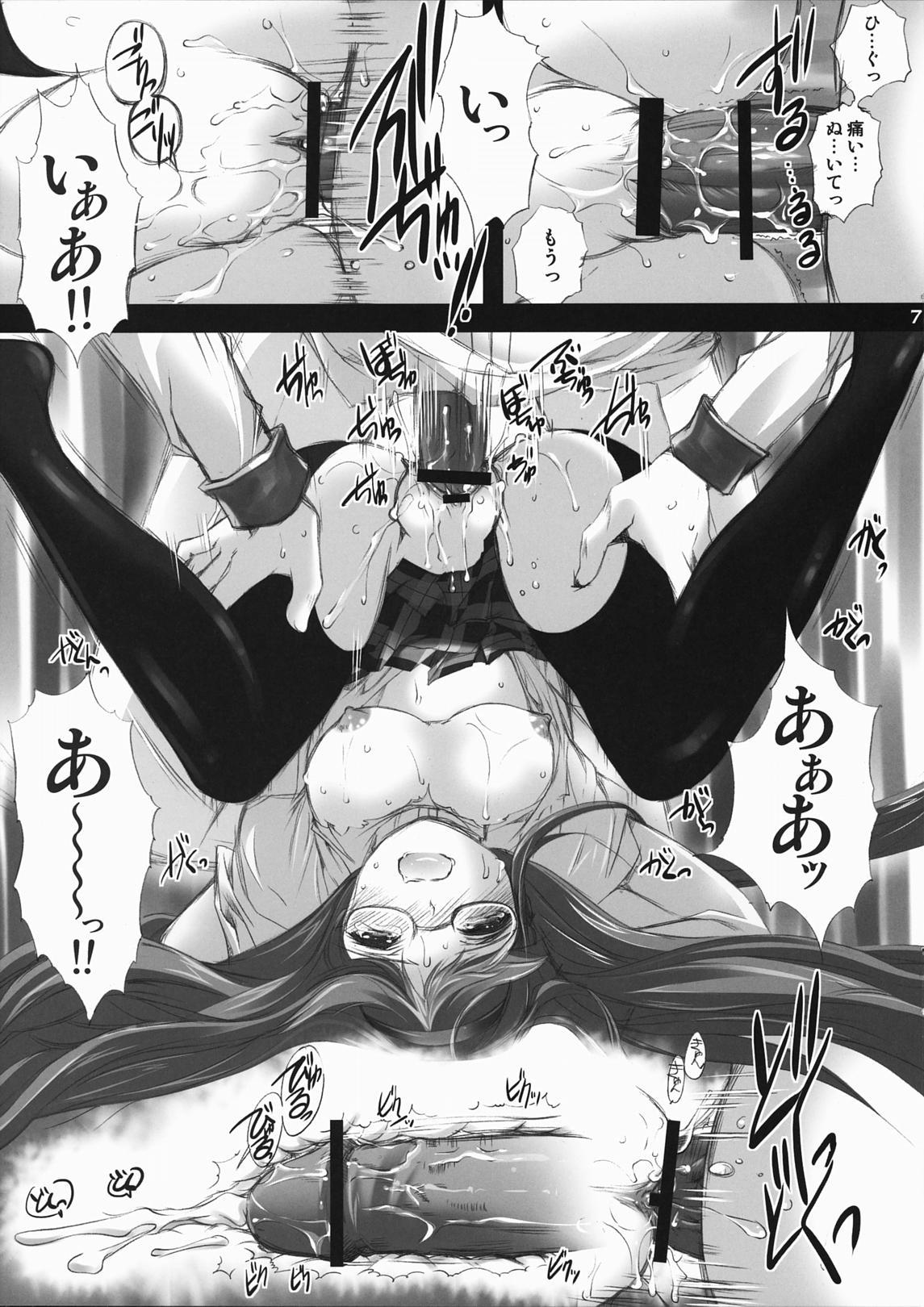 Keiyaku Shoujo 6