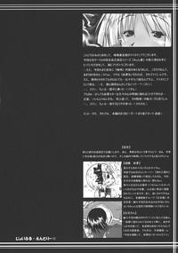 Myon na Kayoizuma 3 - Joyful Entry 7