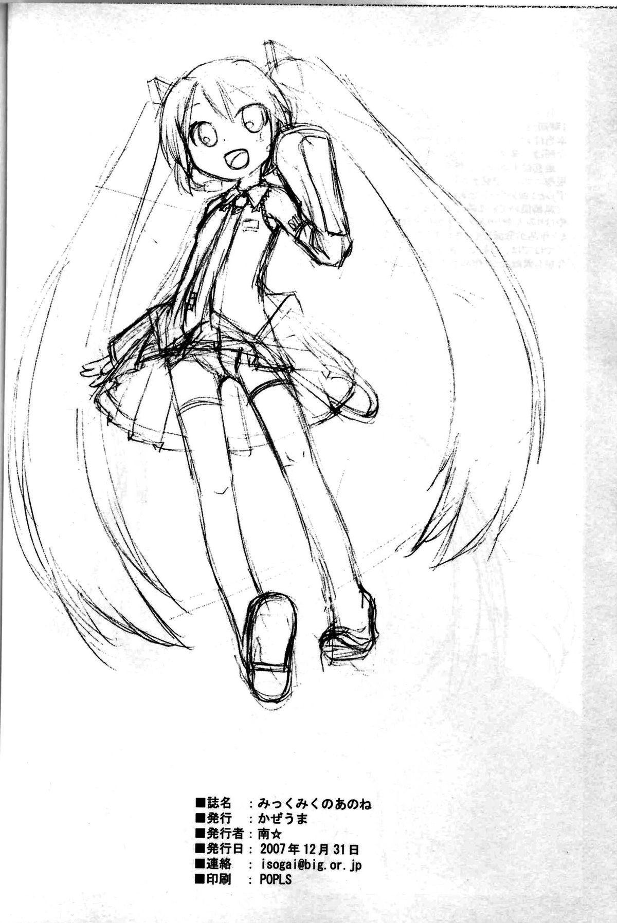 Mikkumiku no Anone 16