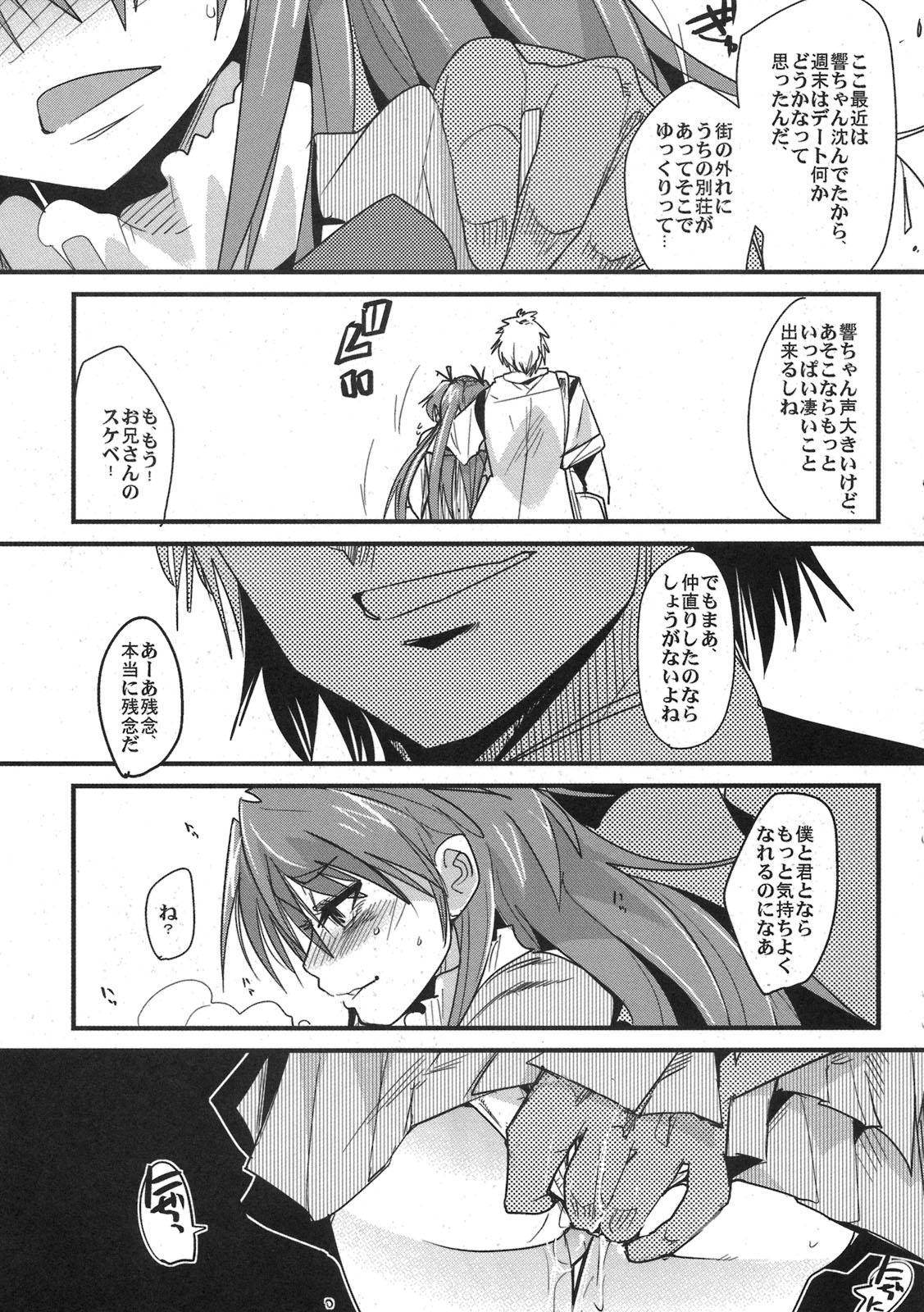 Yoru ni Hibiku 14