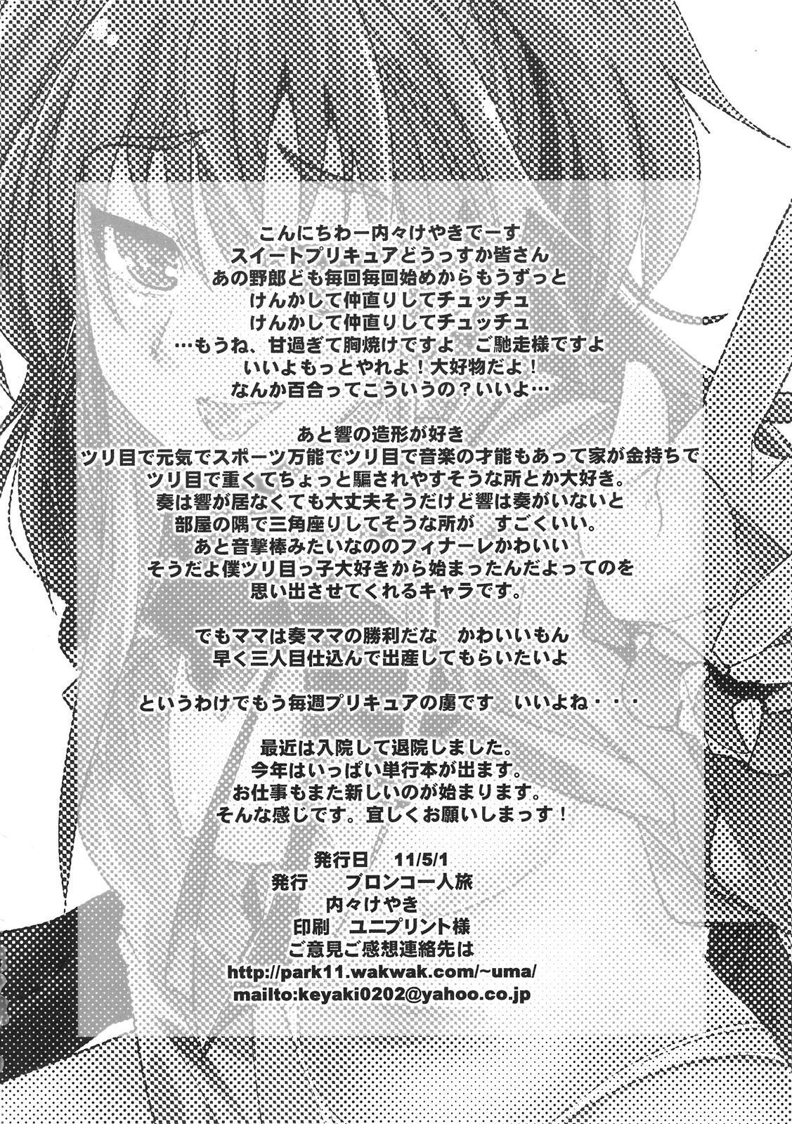 Yoru ni Hibiku 25